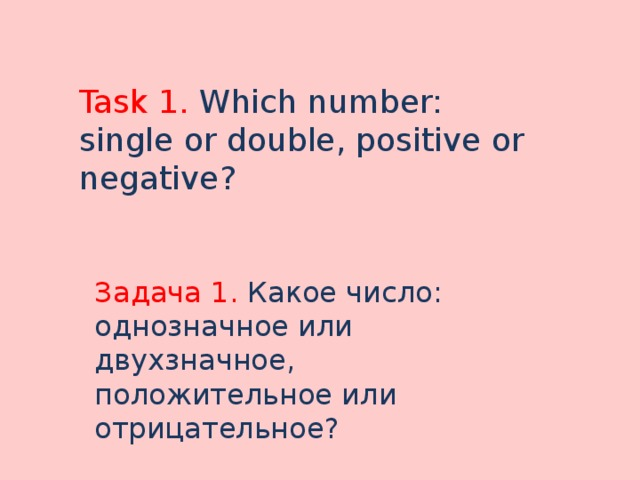 Task 1. Which number: single or double, positive or negative? Задача 1. Какое число: однозначное или двухзначное, положительное или отрицательное?