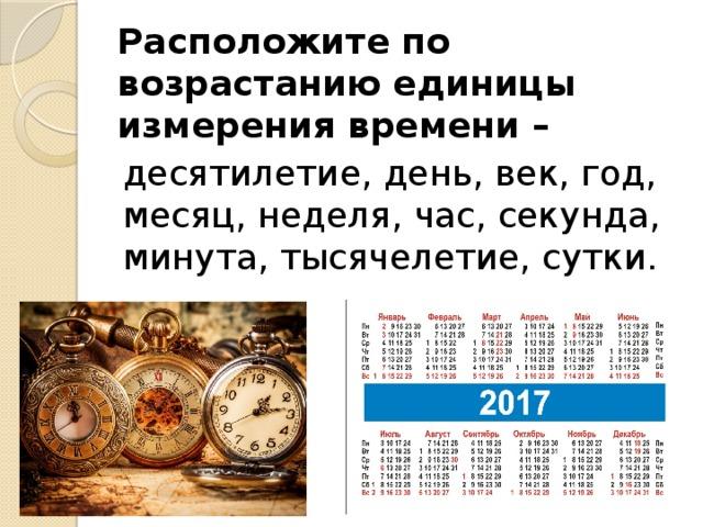 Расположите по возрастанию единицы измерения времени – десятилетие, день, век, год, месяц, неделя, час, секунда, минута, тысячелетие, сутки.