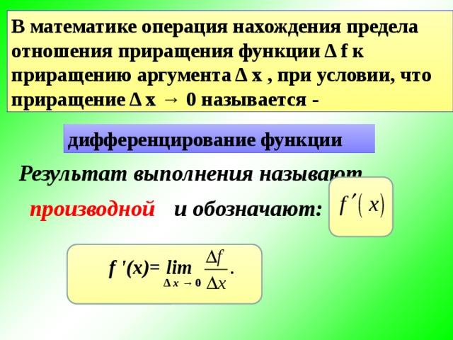 Он также развил новое исчисление, которое оказалось по сути дела тождественным построенному Ньютоном. Обозначения, введённые Лейбницем, оказались настолько удачными, что сохранились и по сей день.  Новая математика Ньютона и Лейбница состояла из двух больших частей – дифференциального и интегрального исчислений.  В первом из них говорилось, как, изучая малую часть явления, сводить неравномерное к равномерному.  Во второй – как из малых равномерных частей конструировать сложное неравномерное явление.