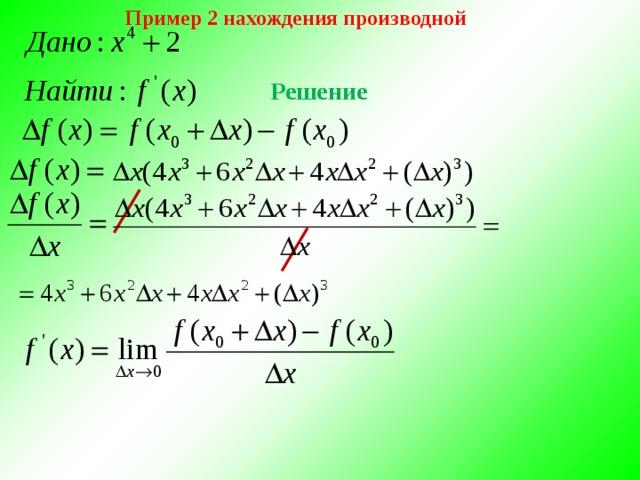 Основные выводы 1. Чем крупнее масштаб, тем меньше график функции будет отличаться от некоторой прямой, проходящей через точку М(1;1). 2. То же самое будет происходить с графиком функции вблизи любой другой точки. 3. Этим свойством обладают и многие другие кривые: окружность, гипербола, синусоида и т. д. Такое свойство функций называют «линейность в малом»