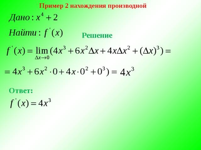 Очевидно, если ∆t 0, то V ср. V мгн. Значит,
