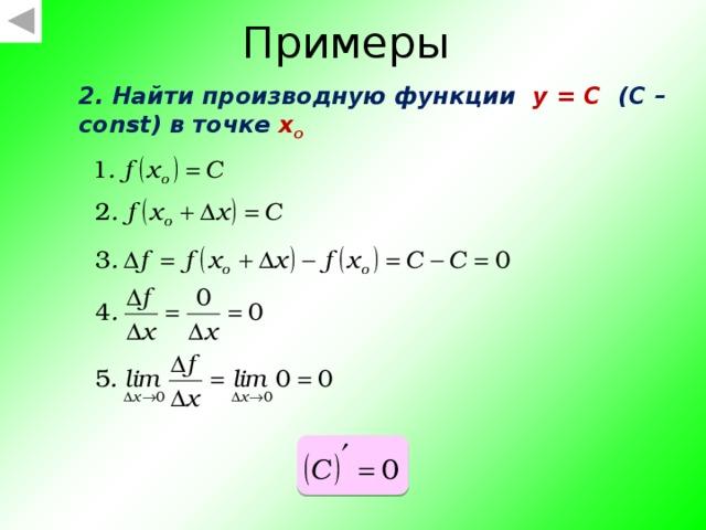 Пример нахождения производной Решение Раскрываем скобки