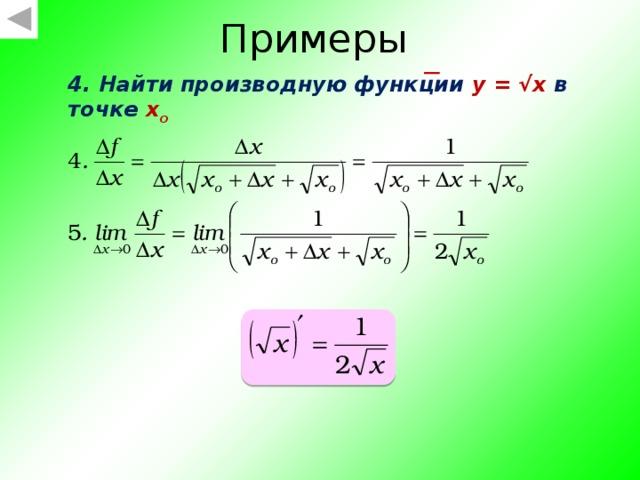 В математике операция нахождения предела отношения приращения функции Δ f к приращению аргумента Δ x , при условии, что приращение Δ x → 0 называется - дифференцирование функции Результат выполнения называют производной и обозначают:  f '(x)= lim Δ х → 0
