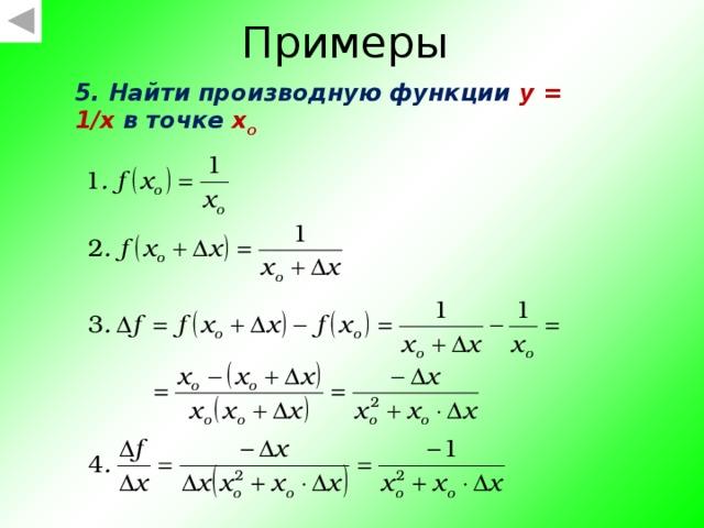Определение производной Производной функции в точке x называется предел отношения приращения функции в этой точке (∆ f ) к соответствующему приращению аргумента (∆ x ), когда приращение аргумента стремится к нулю