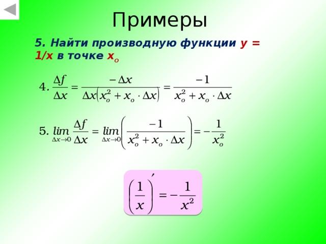 Алгоритм нахождения производной Зафиксировать значение х 0 , найти f(x 0 ) . Дать аргументу х 0 приращение ∆ х , перейти в новую точку х 0 + ∆ х , найти f(x 0 + ∆ х) . Найти приращение функции:  ∆ f = f(x 0 + ∆ х) – f(x 0 ) . Составить отношение . Вычислить lim . Этот предел и есть f ′ (x 0 ) . ∆ f ∆ х ∆ f ∆ х ∆ x→0