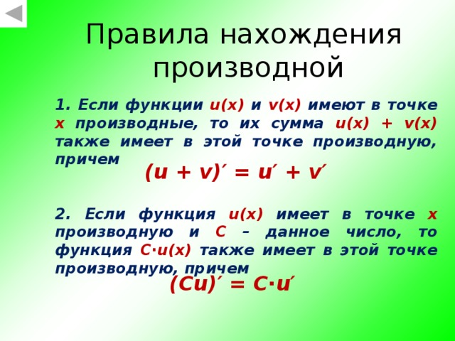 Пример 2 нахождения производной Решение
