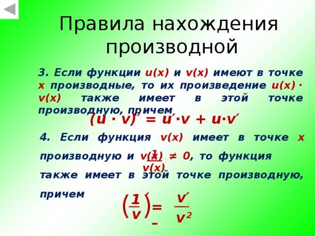 Пример 2 нахождения производной Решение Ответ: