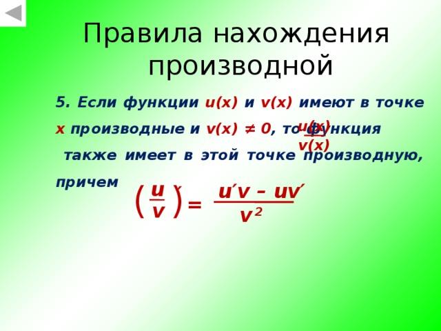 Механический смысл производной  v мг. (t) = lim Δ t → 0  Механический смысл производной состоит в том, что производная пути по времени равна мгновенной скорости в момент времени t 0 :   S'(t)= V мг (t)