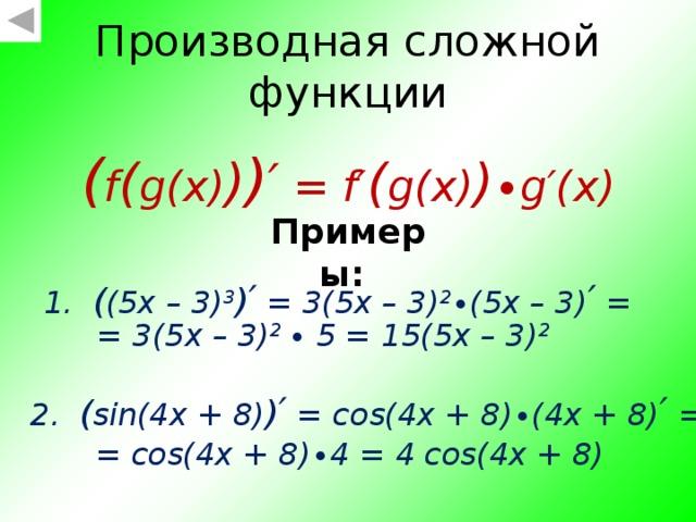 Геометрический смысл производной. Производная функции в точке x 0 равна угловому коэффициенту касательной к графику функции y = f(x) в этой точке. 32