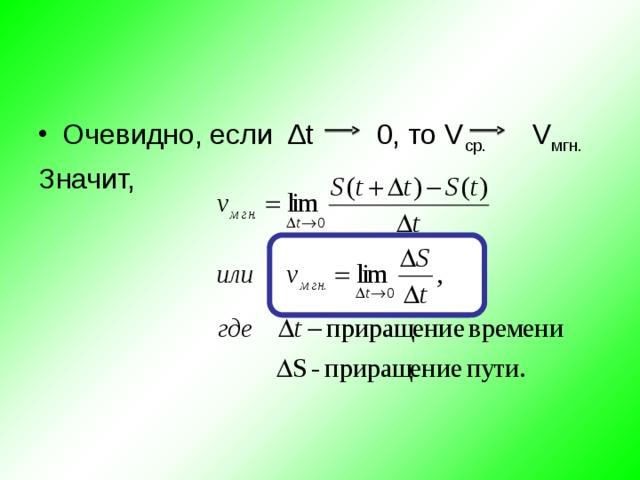 Повторение: вычисление тангенса угла наклона прямой к оси Ох у y = k x С у А 0 х В х С Очевидно – при параллельном переносе прямой, тангенс угла наклона остаётся равен угловому коэффициенту прямой 5