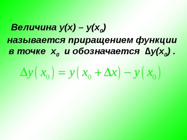 Задача о вычислении тангенса угла наклона касательной к графику функции Секущая Касательная y = kx + b y = k сек.  х 0 При Δ х → 0 угловой коэффициент секущей (k сек. ) стремится к угловому коэффициенту касательной (k кас. )  k кас. = lim k сек. = lim lim tg β = tg α Секущая стремится занять положение касательной. То есть, касательная есть предельное положение секущей. Δ х → 0 Δ х → 0 Δ х → 0 Δ х → 0