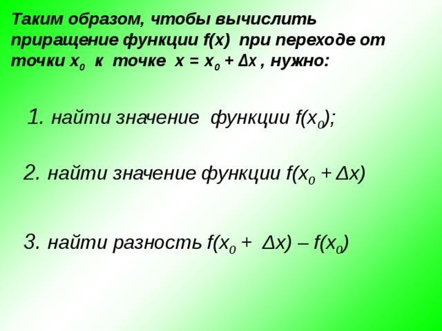 Задача о вычислении мгновенной скорости Задача о вычислении тангенса угла наклона касательной к графику функции  v = lim  tg α = lim k кас. Δ t → 0 Δ х→ 0 В каждой из задач надо было найти предел отношения приращения функции к приращению аргумента, при условии, что приращение аргумента стремится к нулю