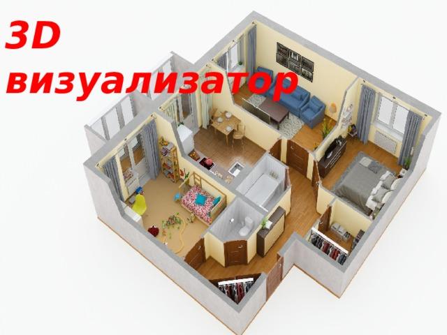 3D визуализатор