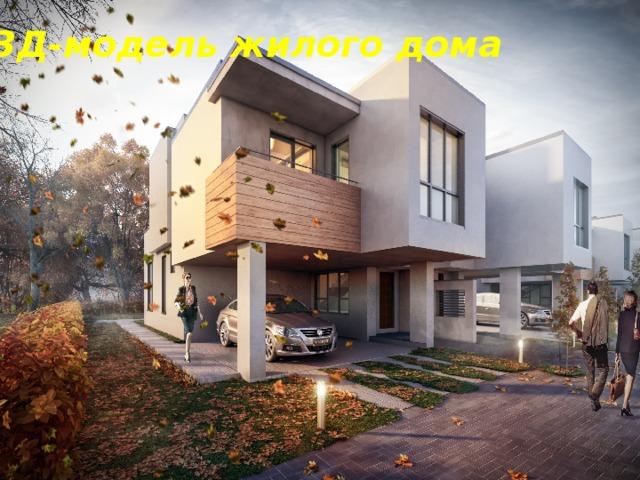 3Д-модель жилого дома