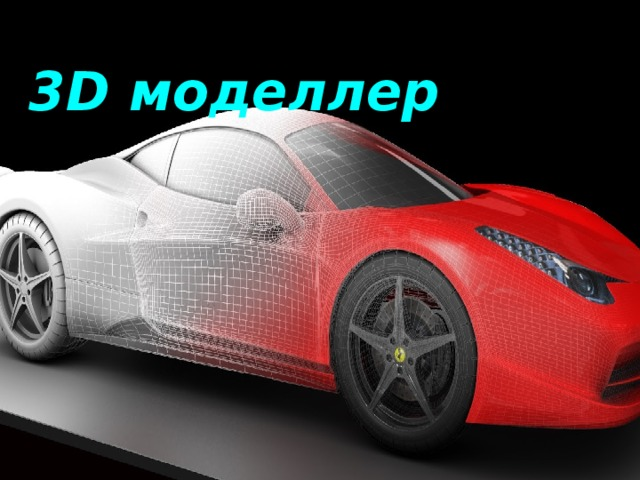 3D моделлер