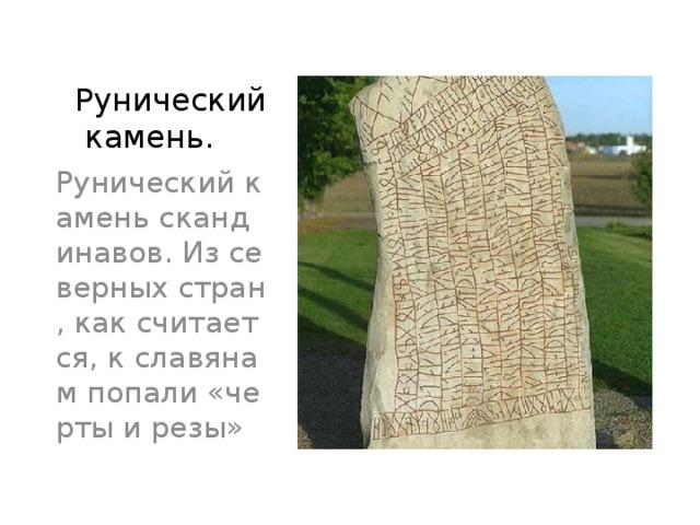 Рунический камень. Рунический камень скандинавов. Из северных стран, как считается, к славянам попали «черты и резы»