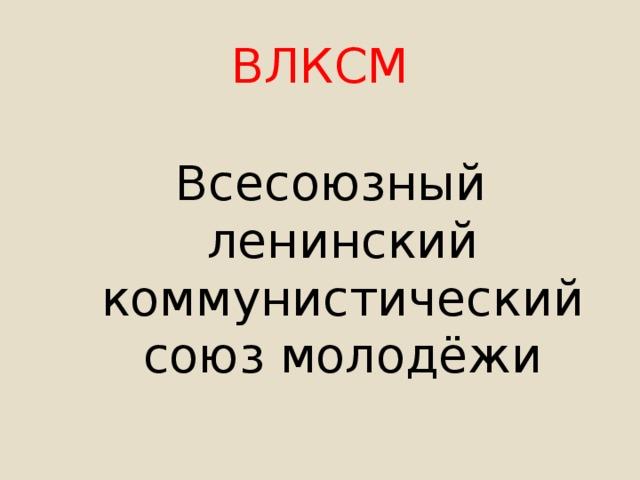 ВЛКСМ Всесоюзный ленинский коммунистический союз молодёжи