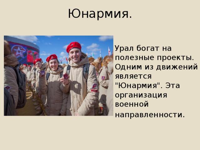 Юнармия. Урал богат на полезные проекты. Одним из движений является