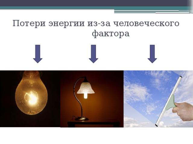 Потери энергии из-за человеческого фактора
