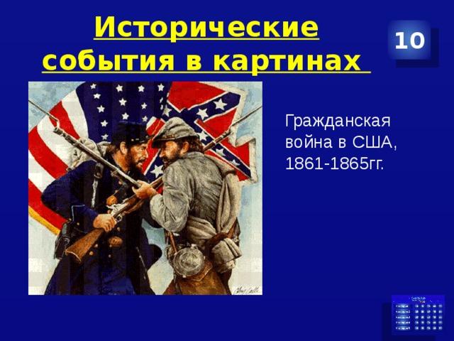 Исторические события в картинах 10 Гражданская война в США, 1861-1865гг.