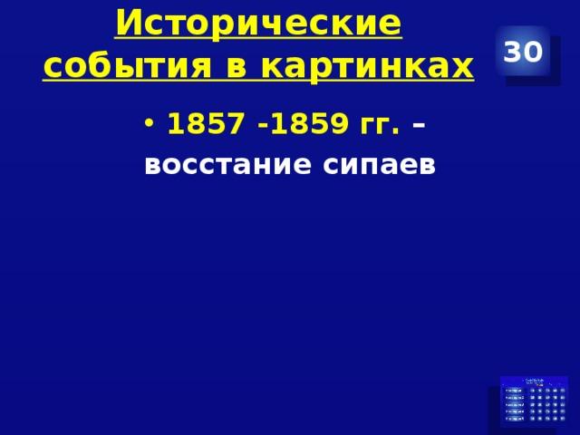 Исторические события в картинках 30 1857 -1859 гг. – восстание сипаев
