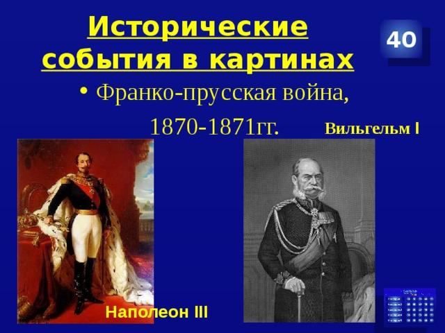 Исторические события в картинах 40 Франко-прусская война, 1870-1871гг. Вильгельм I Наполеон III