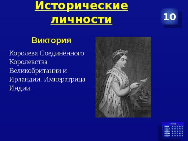 Исторические личности 10  Виктория КоролеваСоединённого Королевства Великобритании и Ирландии. Императрица Индии.