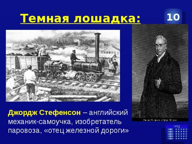 Темная лошадка: 10 Джордж Стефенсон – английский механик-самоучка, изобретатель паровоза, «отец железной дороги»