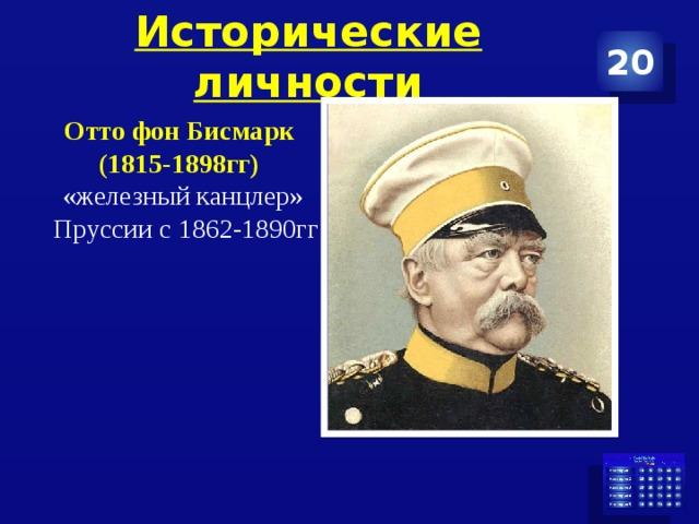 Исторические личности 20 Отто фон Бисмарк (1815-1898гг) «железный канцлер»  Пруссии с 1862-1890гг
