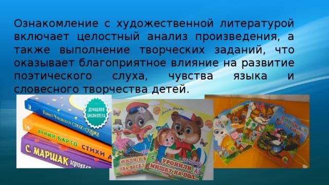 каждый житель картинки ознакомление с художественной литературой плодоножку семена болгарского