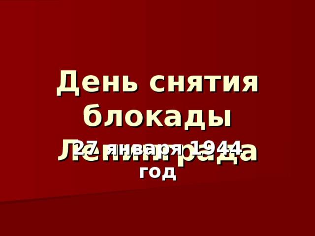 День снятия блокады Ленинграда 27 января 1944 год