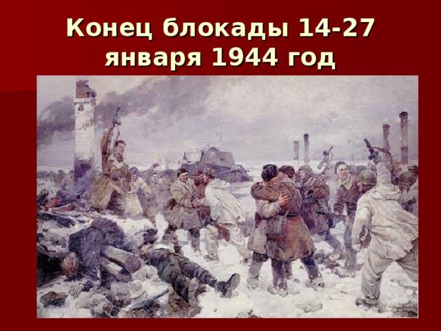 Конец блокады 14-27 января 1944 год