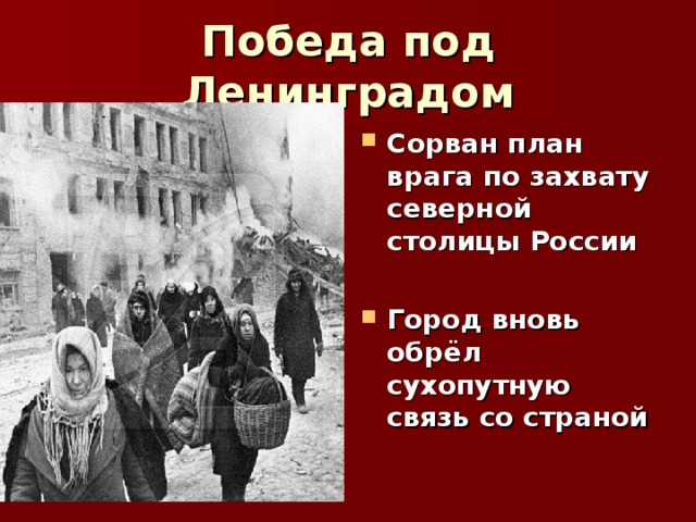 Победа под Ленинградом Сорван план врага по захвату северной столицы России  Город вновь обрёл сухопутную связь со страной
