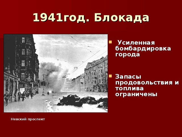 1941год. Блокада  Усиленная бомбардировка города   Запасы продовольствия и топлива ограничены Невский проспект