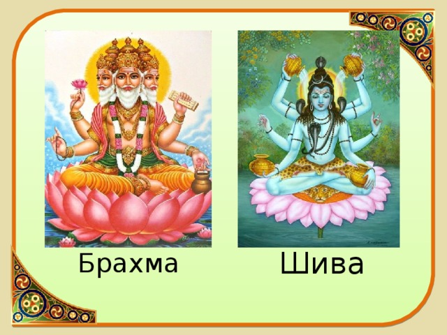 Шива Брахма