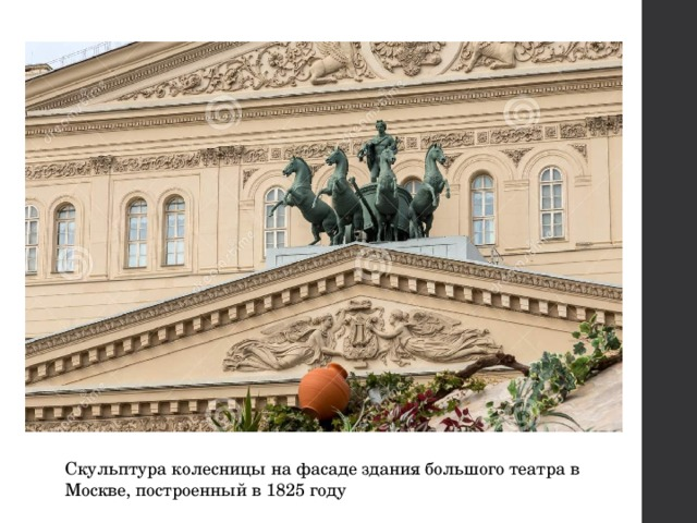 Скульптура колесницы на фасаде здания большого театра в Москве, построенный в 1825 году