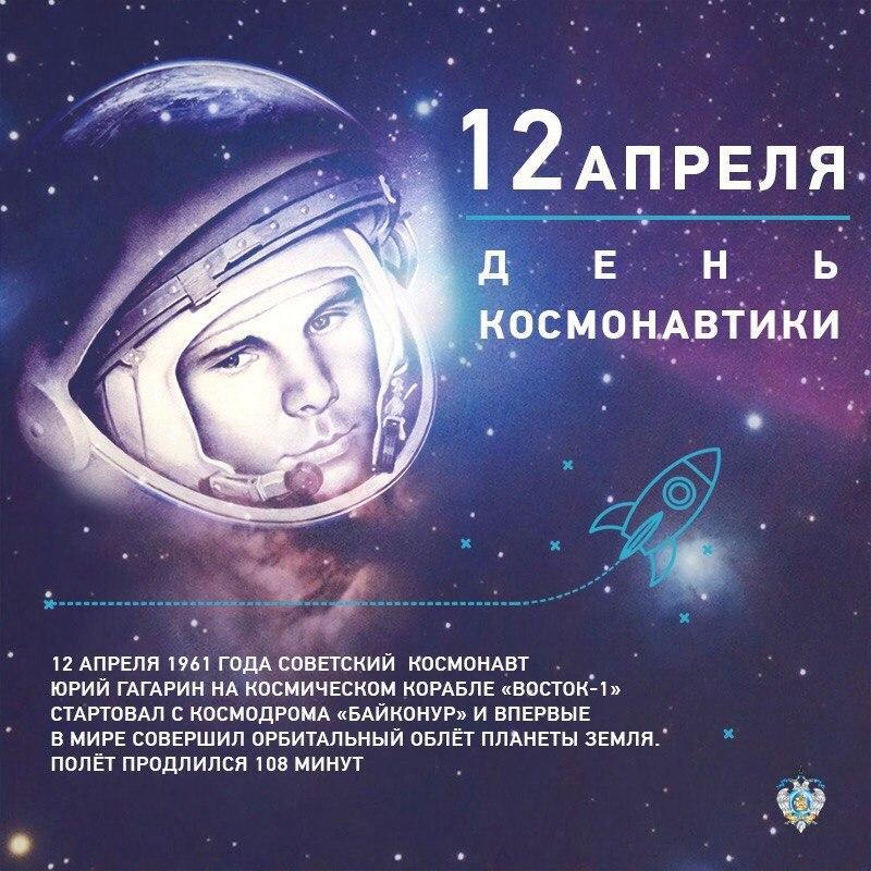 Поздравления в космосе картинки