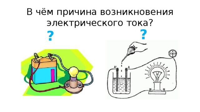 В чём причина возникновения электрического тока?  ? ?
