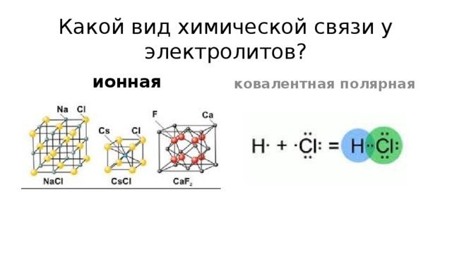 Какой вид химической связи у электролитов? ионная ковалентная полярная