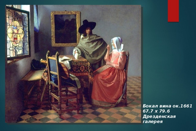 Бокал вина ок.1661 67.7 х 79.6 Дрезденская галерея