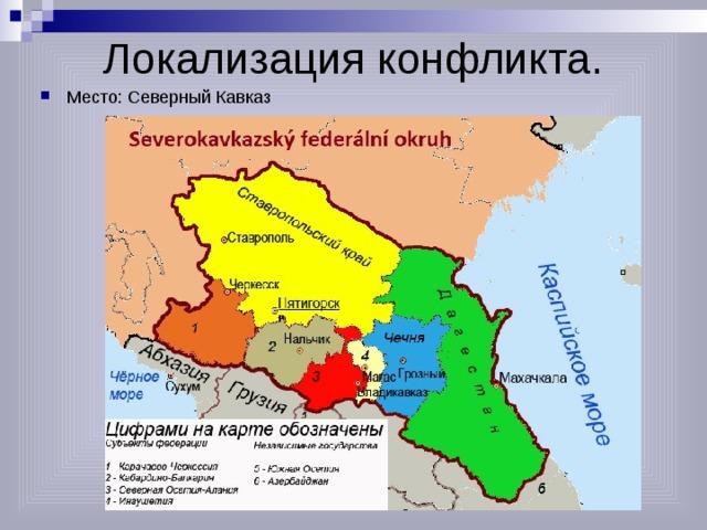 Локализация конфликта. Место: Северный Кавказ