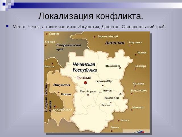 Локализация конфликта. Место: Чечня, а также частично Ингушетия, Дагестан, Ставропольский край.