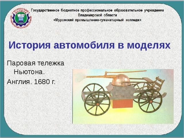 История автомобиля в моделях Паровая тележка Ньютона. Англия. 1680 г.