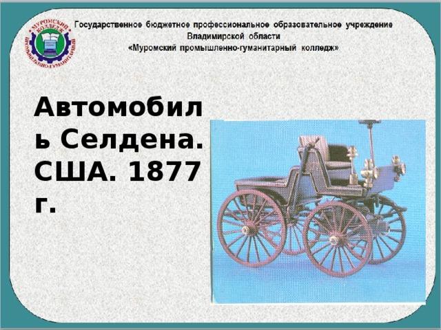Автомобиль Селдена.  США. 1877 г.