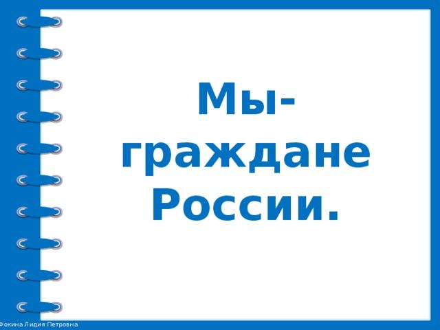 Мы-граждане России.