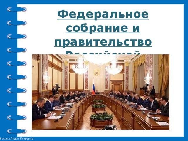Федеральное собрание и правительство Российской Федерации