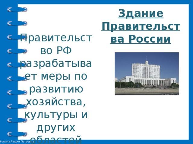 Правительство РФ разрабатывает меры по развитию хозяйства, культуры и других областей жизни. Здание Правительства России