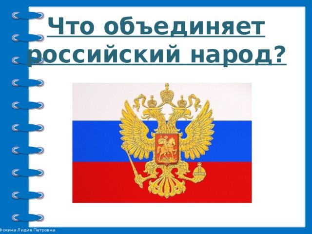 Что объединяет российский народ?