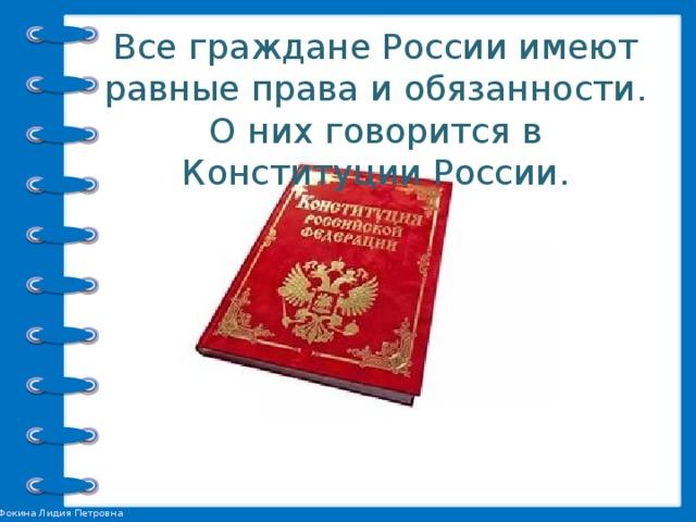 Все граждане России имеют равные права и обязанности. О них говорится в Конституции России.