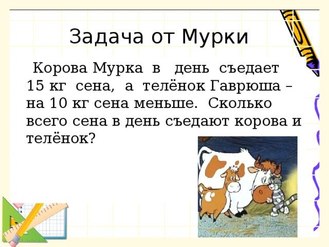 Как решить задачу корова мурка закон ленца джоуля примеры решения задач